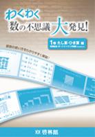 教育出版社 リーフレット、DVD デザイン制作