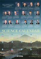 教育出版社 カレンダー デザイン制作