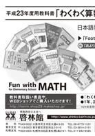 教育出版社 業界誌広告 デザイン制作