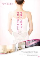 美容健康関連会社 リーフレット デザイン制作
