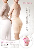 美容健康関連会社 商品カタログ デザイン制作