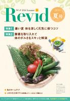 健康美容関連会社 会報誌 デザイン制作