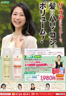 健康美容関連会社 販促チラシ デザイン制作