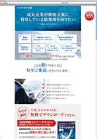 経営コンサルティング会社 ランディングページ デザイン制作、コーディング