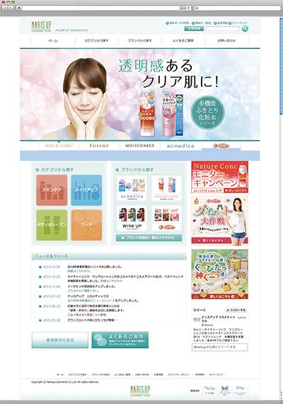 化粧品メーカー WEBサイト デザイン制作、コーディング