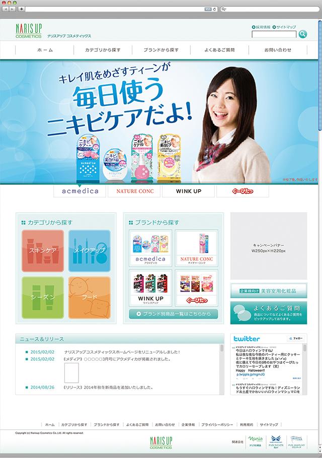 化粧品販売会社 WEBサイト デザイン制作、コーディング