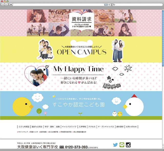 専門学校 WEBサイト デザイン制作、コーディング