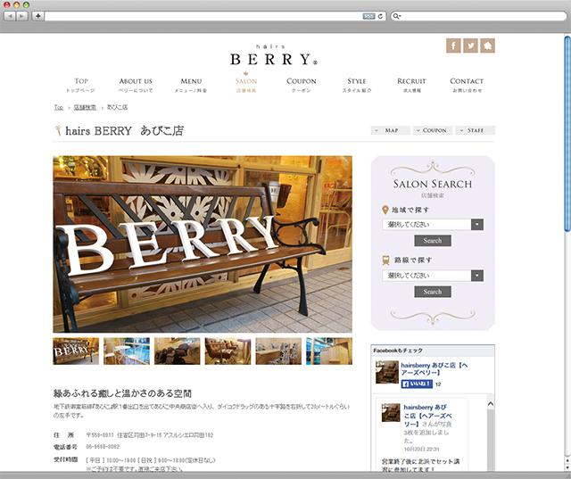 美容室 WEBサイト デザイン制作、コーディング、予約システム制作