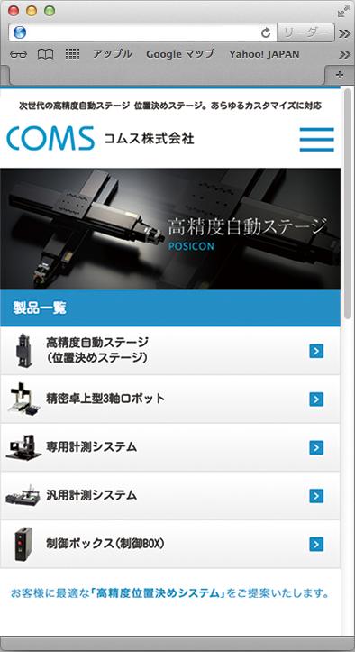 精密機械メーカー WEBサイト デザイン制作、コーディング