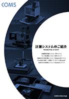 精密機器メーカー カタログ デザイン制作
