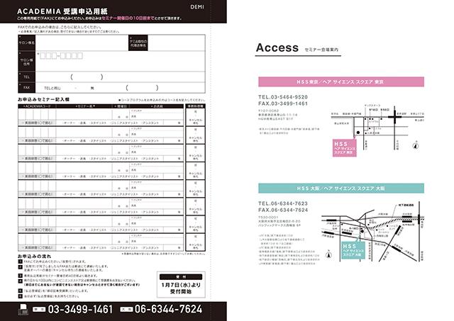 理美容メーカー セミナー用パンフレット デザイン制作