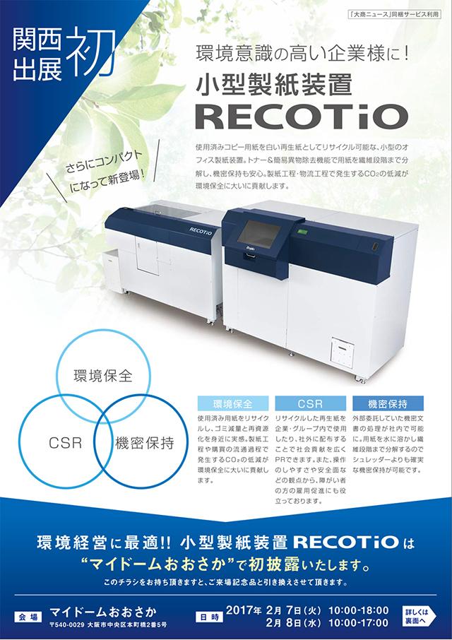 印刷機器メーカー パンフレット デザイン制作
