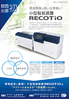 印刷機器メーカー カタログ デザイン制作