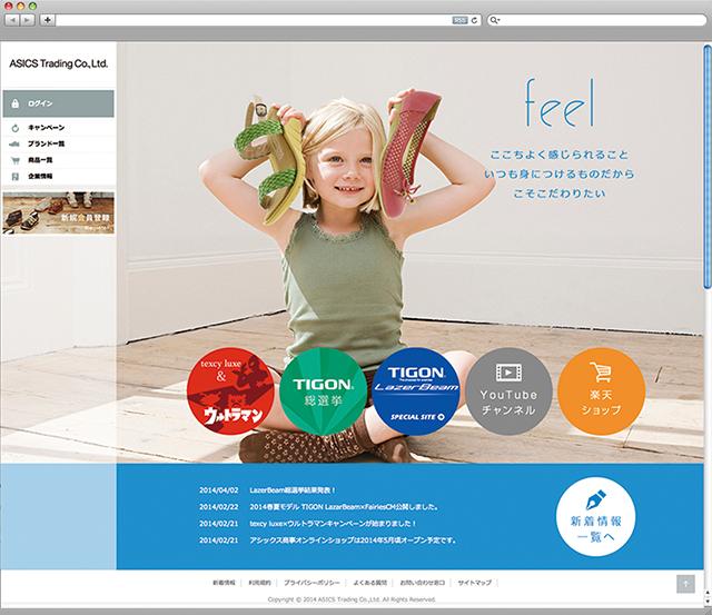 商社 ECサイト デザイン制作、コーディング、システム開発