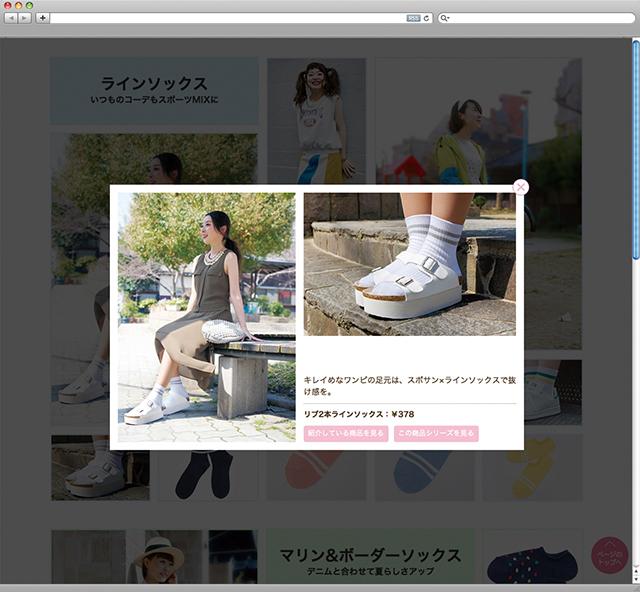アパレルメーカー WEBサイト デザイン制作、コーディング