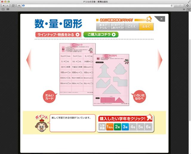 教育出版社 商品案内WEBサイト デザイン制作、コーディング