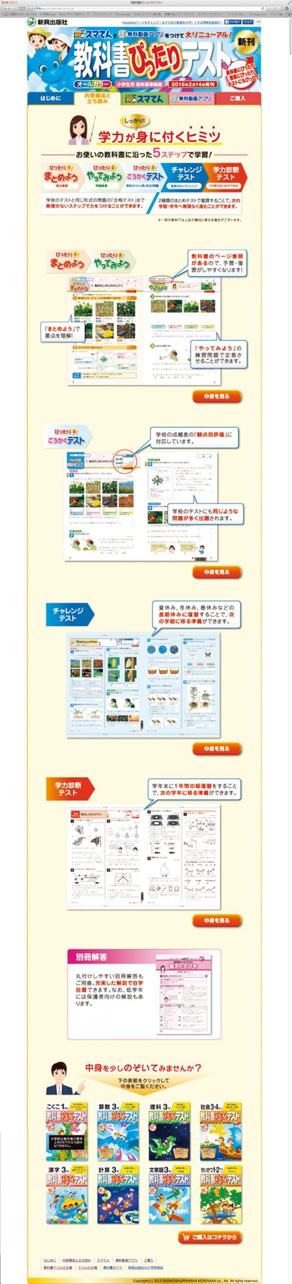 教育出版社 WEBサイト デザイン制作、コーディング