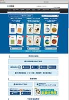 教育出版社 商品紹介WEBサイト デザイン制作、コーディング