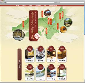 リゾート会社 WEBページ デザイン制作、コーディング