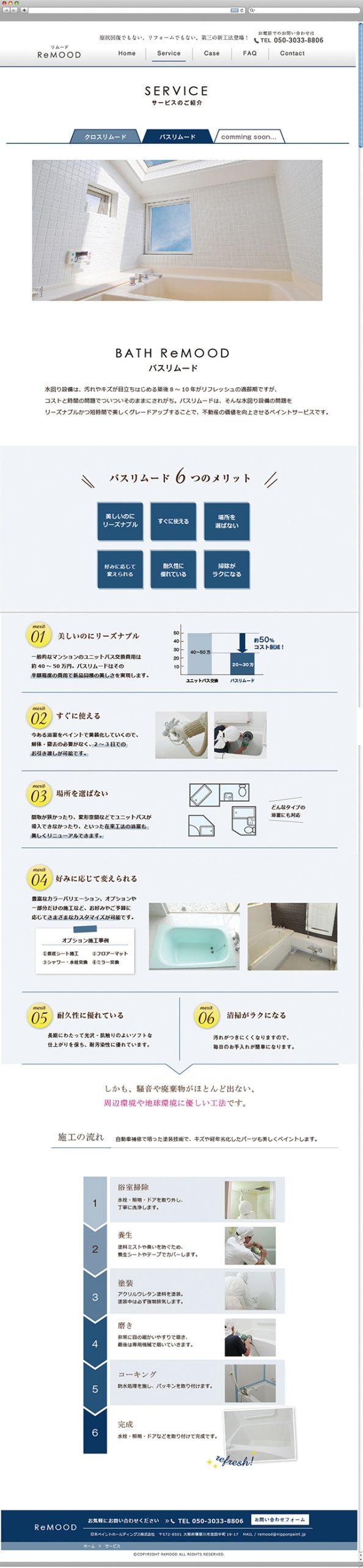 塗料メーカー WEBサイト デザイン制作、コーディング