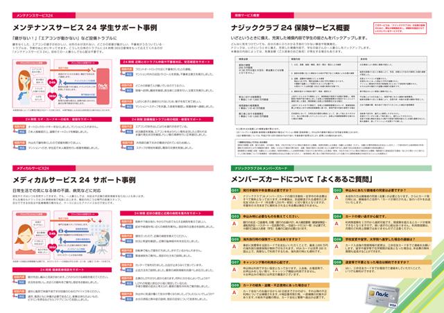 学生寮運営会社 パンフレット表紙 デザイン制作