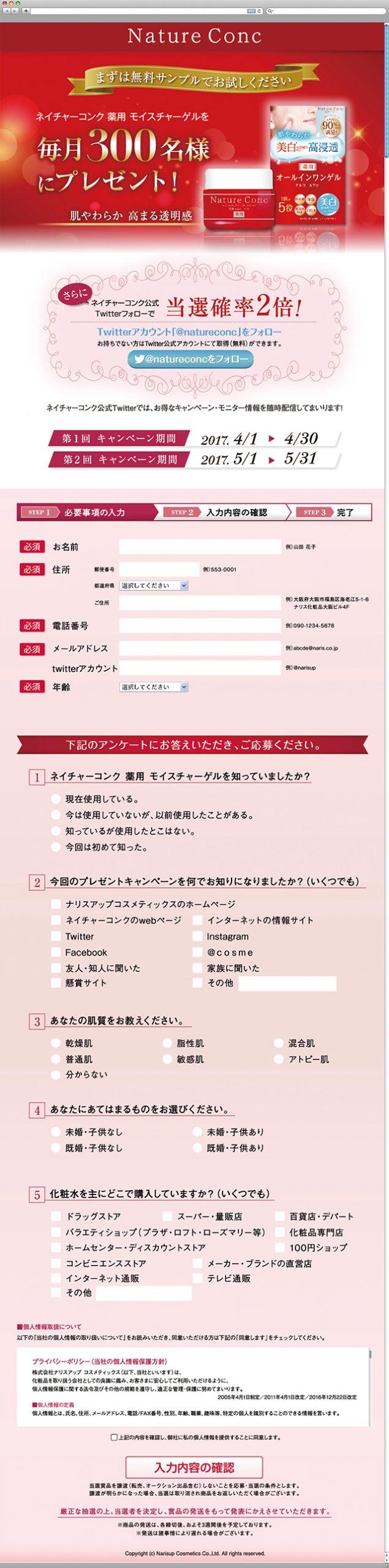 化粧品メーカー WEBキャンペーンページ デザイン制作、コーディング