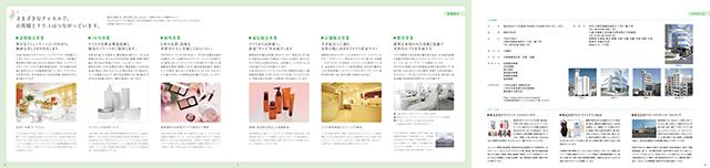 化粧品メーカー 会社案内 デザイン制作