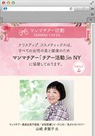 化粧品メーカー WEBページ デザイン制作、コーディング