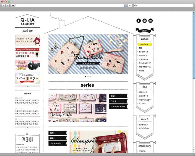 ファンシーグッズメーカー オンラインショップ デザイン制作、コーディング