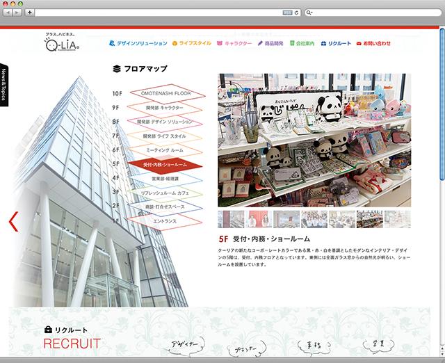 ファンシーグッズメーカー コーポレートWEBサイト デザイン制作、コーディング