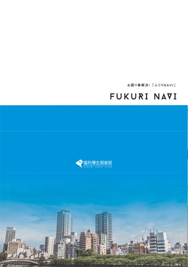 福利厚生サービス会社 パンフレット デザイン制作