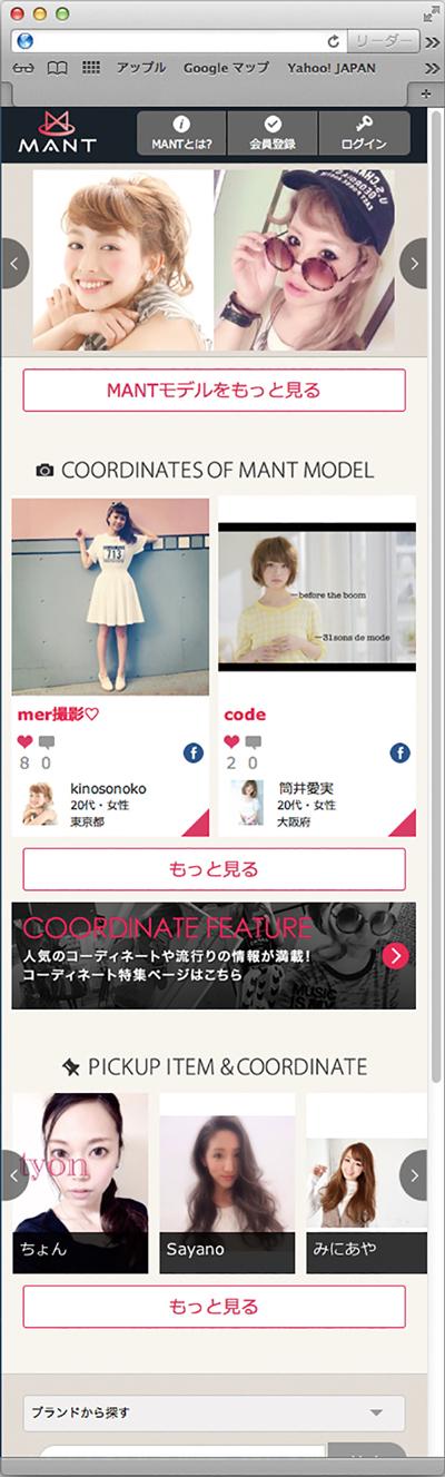 ファッションコミュニティー WEBサイト制作 アプリ製作