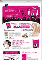 美容食品メーカー キャンペーンページ デザイン制作、コーディング