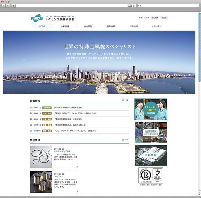 金属メーカー リクルーティングサイト デザイン制作、コーディング