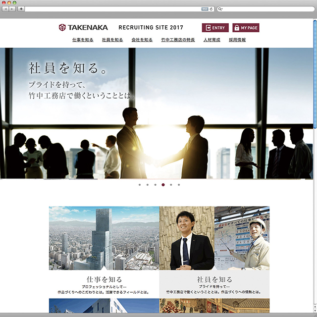 建設会社 リクルーティングサイト WEBデザイン制作、コーディング