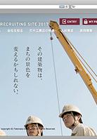 建設会社 リクルーティングサイト デザイン制作、コーディング