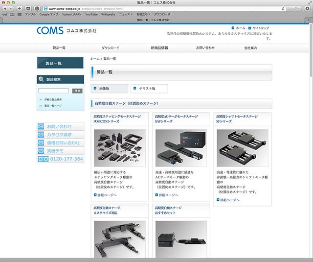 精密機械メーカー WEBサイト デザイン制作