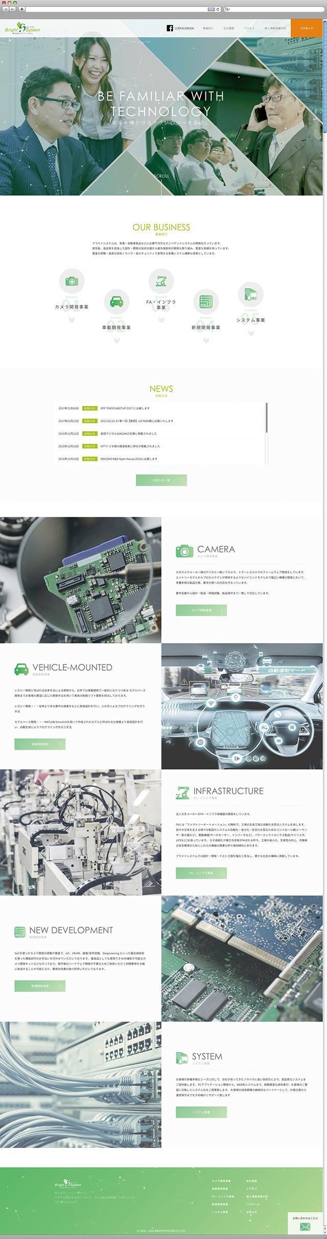システム会社 WEBサイト デザイン制作、コーディング