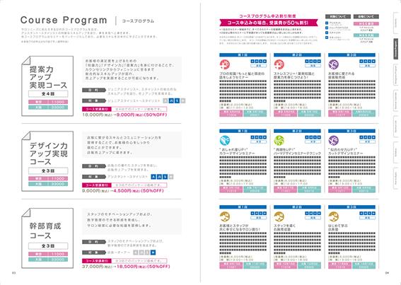 美容溶剤メーカー パンフレット デザイン制作