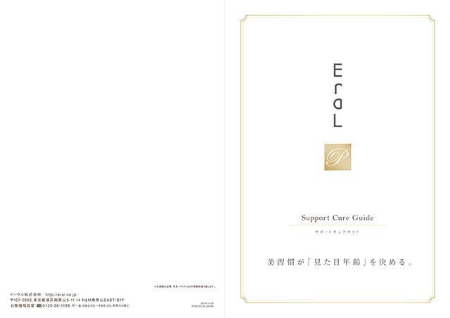 理美容メーカー マニュアル デザイン制作