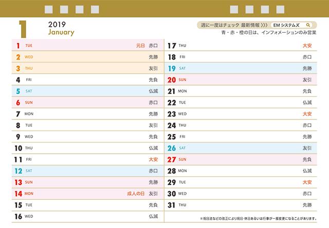 医療業界システム会社 卓上カレンダー ノベルティ製作