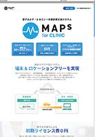 医療業界システム会社 サービス案内 WEBページ デザイン制作、コーディング