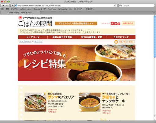 調理器具メーカー WEBサイト デザイン制作、コーディング