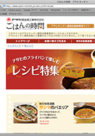 調理用器具メーカー WEBサイト デザイン制作、コーディング