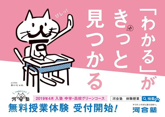 学習塾 キャンペーン 交通広告 デザイン制作