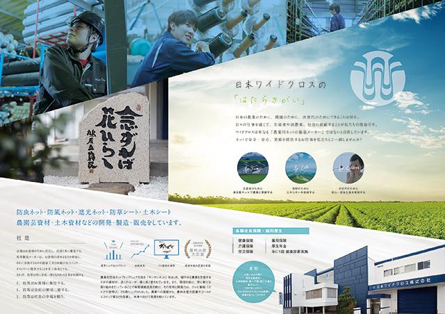 園芸・土木関連会社 リクルーティングパンフレット デザイン制作
