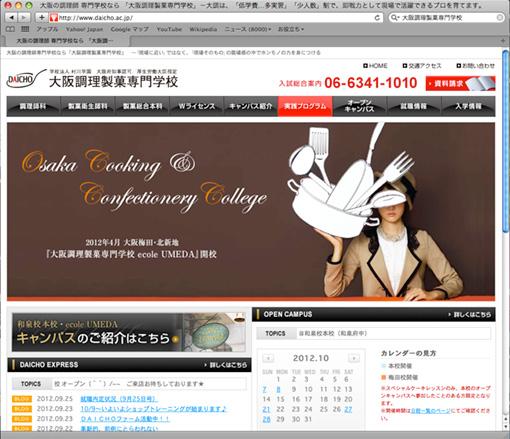 調理製菓専門学校 WEBサイト デザイン制作、コーディング