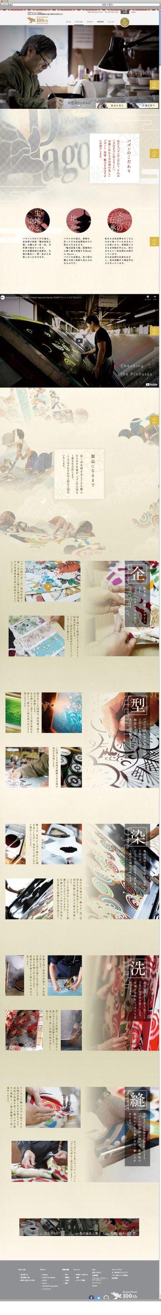 染色メーカー WEBサイト デザイン制作、コーディング