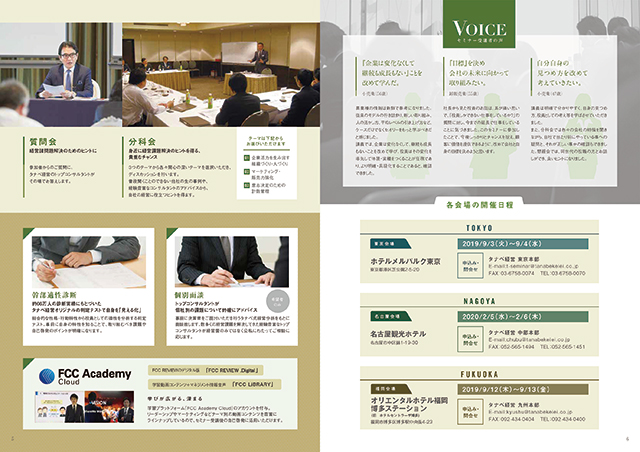 経営コンサルティング会社 サービス案内 パンフレット デザイン制作