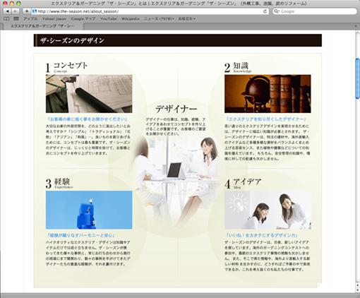 エクステリア会社 WEBサイト デザイン制作、コーディング
